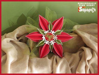 Αλεξανδρινό απο χαρτόνι ! #Χαλκίδα #στολίδι #χριστουγεννιάτικο #χαρτί #Σαμαρτζή #Βιβλιοπωλείο #hobby