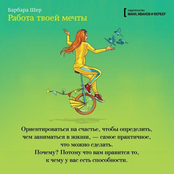 Открытки по книге «Работа твоей мечты» | Блог издательства «Манн, Иванов и Фербер»