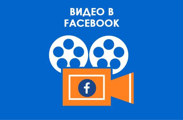 Видео-на-Facebook-2-1