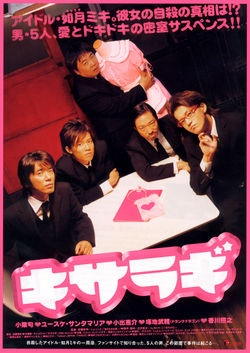 Kisaragi -One of my favorite movie. It consist of five guys in one room commemorate the death of a C-list idol. So dark yet so funny.