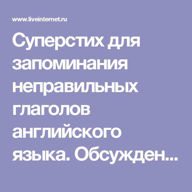 Cуперстих для запоминания неправильных глаголов английского языкa. Обсуждение на LiveInternet - Российский Сервис Онлайн-Дневников