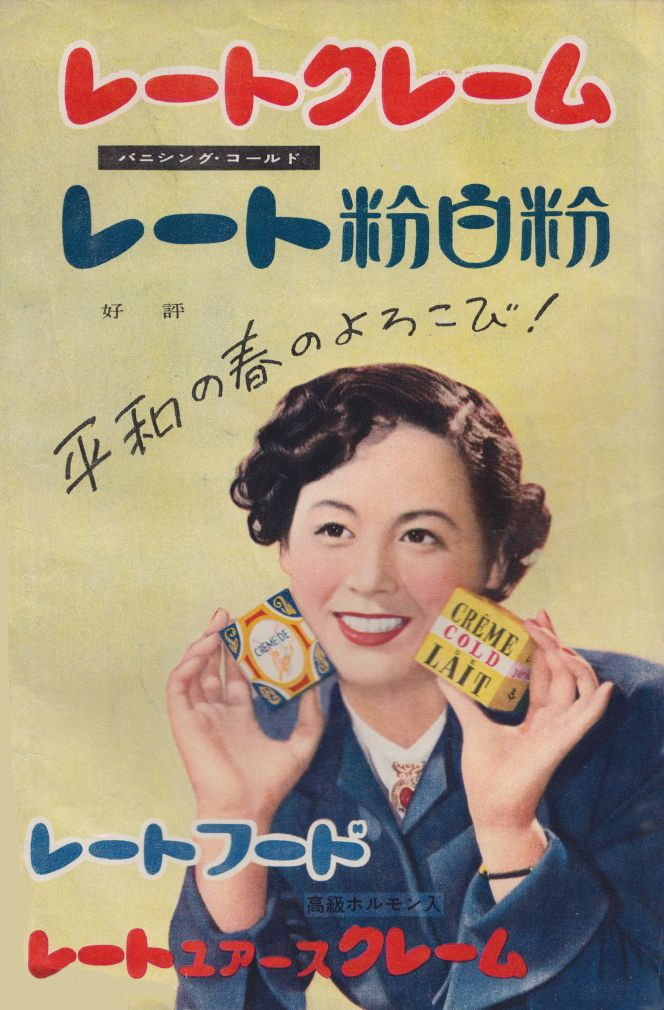 Japanese 50's ad