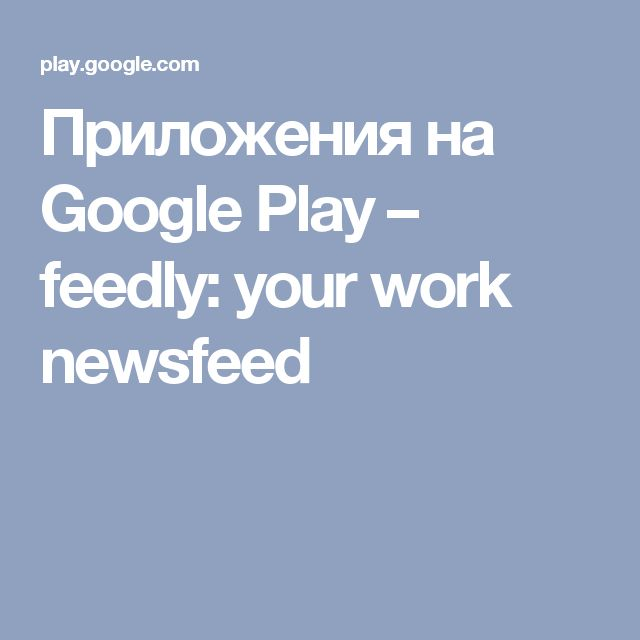 Приложения на Google Play – feedly: your work newsfeed