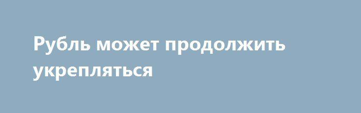 Рубль может продолжить укрепляться http://прогноз-валют.рф/%d1%80%d1%83%d0%b1%d0%bb%d1%8c-%d0%bc%d0%be%d0%b6%d0%b5%d1%82-%d0%bf%d1%80%d0%be%d0%b4%d0%be%d0%bb%d0%b6%d0%b8%d1%82%d1%8c-%d1%83%d0%ba%d1%80%d0%b5%d0%bf%d0%bb%d1%8f%d1%82%d1%8c%d1%81%d1%8f/  По итогам дня основной российский индекс акций ММВБ потерял менее 0,1% до 1950 пунктов, а РТС просел почти на 0,4% до 1028 пунктов. Внешний фон для рублёвых активов к моменту закрытия торгов был нейтрален: фьючерс на основной американский…