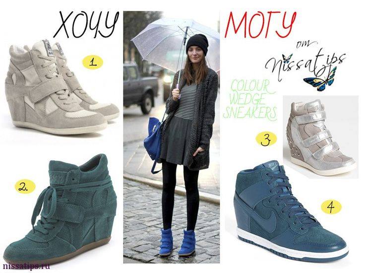 want_afford_WEDGE sneakers
