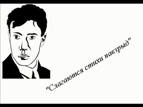 """""""Слагаются стихи навзрыд"""""""