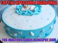 Повелитель тортов: торт на крестины мальчика