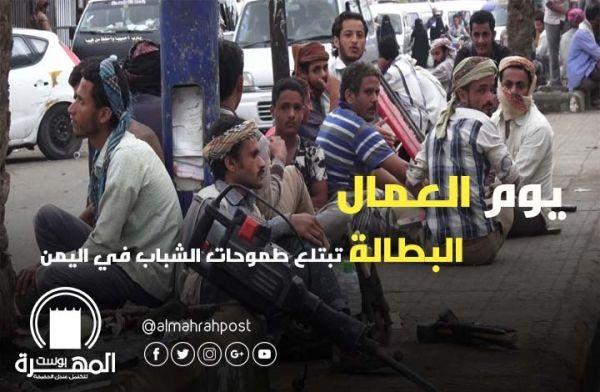في يوم العمال العالمي البطالة تبتلع طموحات الشباب في اليمن تقرير خاص المهرة بوست Baseball Cards News Sports