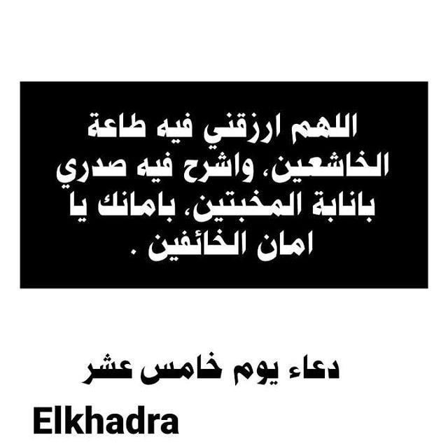 دعاء رمضان Instagram Math Arabic Calligraphy