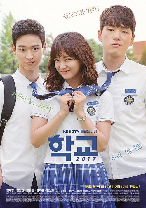 """School 2017"" Kim Sejeong, Kim Jung-hyun and Jang Dong-yoon. A drama that grew on me. Now i am hooked. It's a cute and touching story about high school kids."