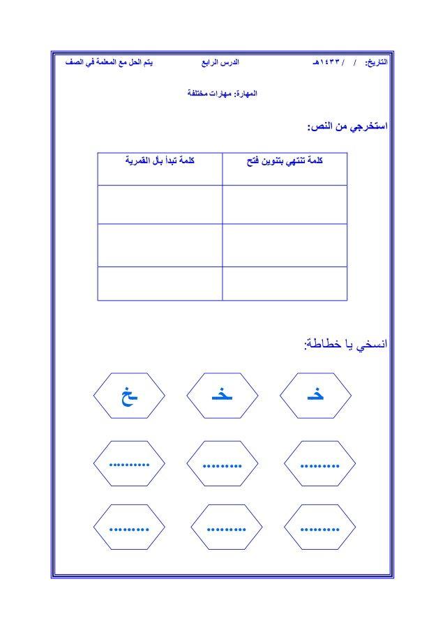 ملزمة لغتي للصف الأول الأبتدائي الفصل الثاني