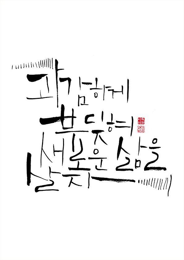 calligraphy_과감하게 부딪혀 새로운 삶을 살자