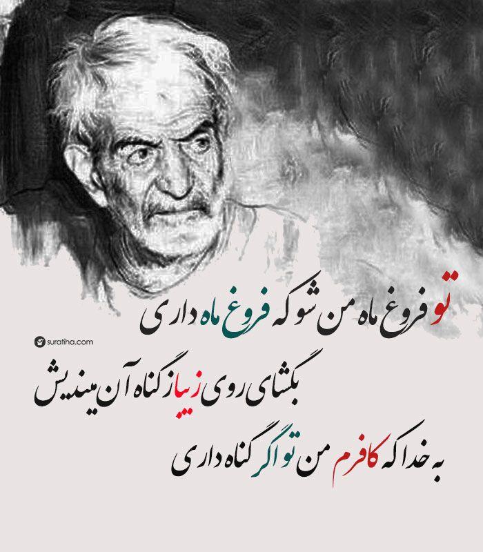 شعرهای عاشقانه شهریار به همراه عکس نوشته های شهریار مجله صورتی ها Persian Poetry Persian Poem Calligraphy Farsi Poem