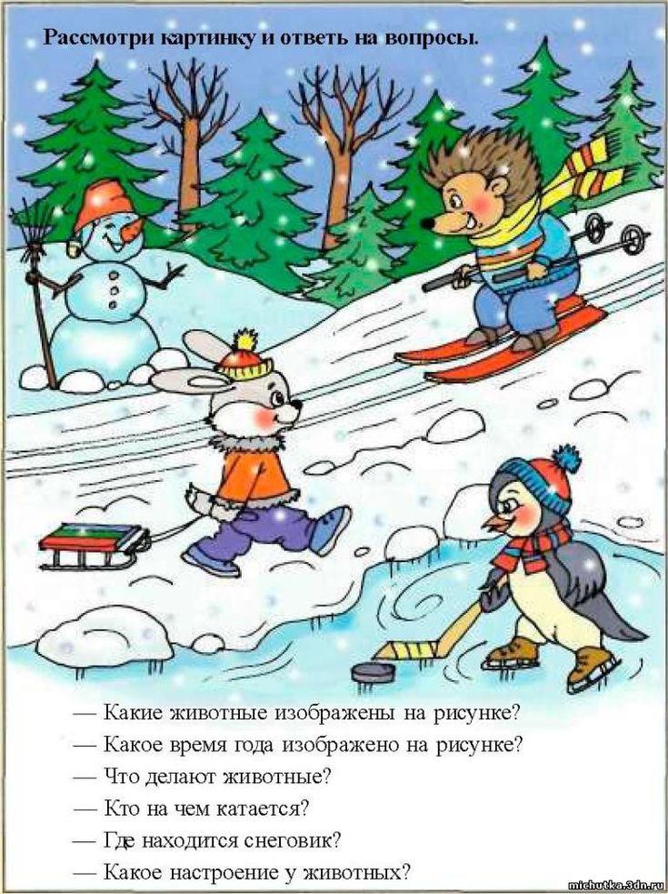 сюжетные картинки по развитию речи для дошкольников: 18 тыс изображений найдено в Яндекс.Картинках
