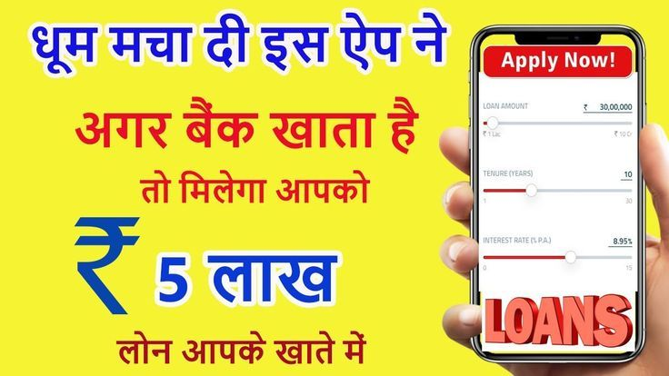 Get Instant Personal Loan Upto 5 Lakh Instant Personal Loan App Onli Personal Loans Online Loans Loan