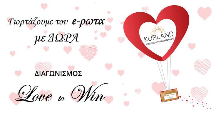 """ΔΙΑΓΩΝΙΣΜΟΣ """"LOVE TO WIN"""" by Kurland στο FACEBOOK Δοκιμάστε πόσο... ερωτευμένοι είστε με την τύχη σας Για περισσότερες πληροφορίες αντιγράψτε τον παρακάτω σύνδεσμο (link) και επικολλήστε τον σε ένα νέο παράθυρο (New tab), πατώντας ENTER: https://goo.gl/PjEYhj"""