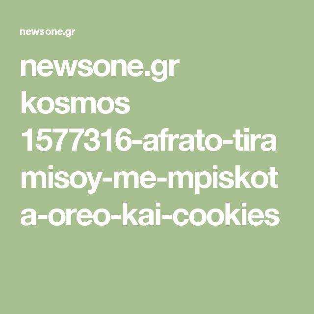 newsone.gr kosmos 1577316-afrato-tiramisoy-me-mpiskota-oreo-kai-cookies