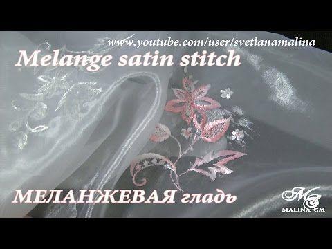 МЕЛАНЖЕВАЯ ГЛАДЬ по ОРГАНЗЕ \ MELANGE SATIN STITCH - YouTube
