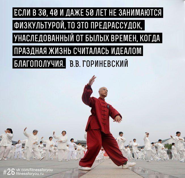 Мотивиррующие цитаты о спорте и здоровье великих людей Гориневский
