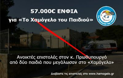 ΡΟΔΟΣυλλέκτης: 57.313,31€ είναι το ποσό ΕΝΦΙΑ που καλείται να πλη...