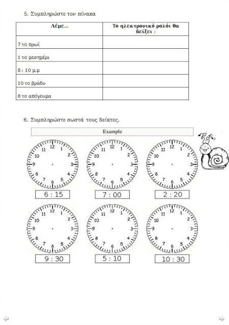 Επαναληπτικές ασκήσεις στα Μαθηματικά για την 8η ενότητα Γ' Δημοτικού. - ΗΛΕΚΤΡΟΝΙΚΗ ΔΙΔΑΣΚΑΛΙΑ