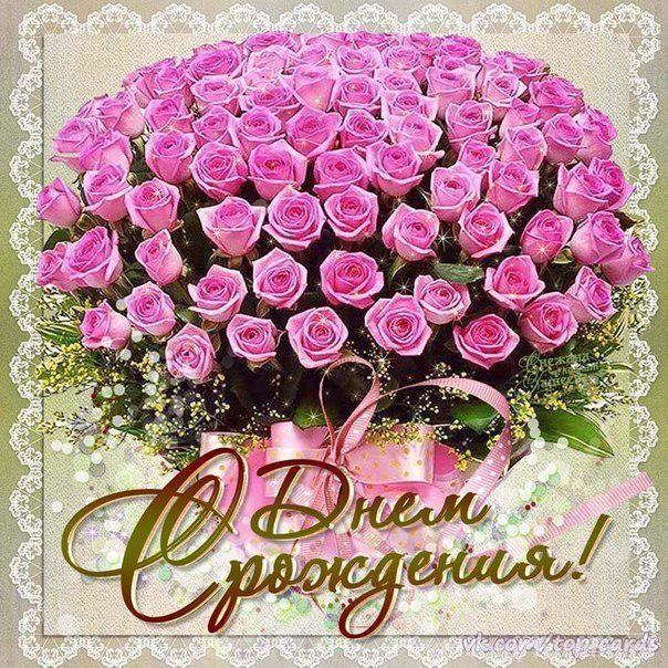Otkrytki S Dnem Rozhdeniya Krasivye Rozy Birthday Wishes Flowers Birthday Wishes Floral Wreath