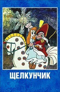 Фильм Щелкунчик (1973)