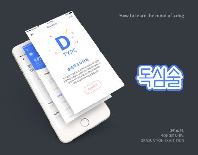 "다음 @Behance 프로젝트 확인: ""Dogsimsool -  Dog Training Applications"" https://www.behance.net/gallery/46617789/Dogsimsool-Dog-Training-Applications"