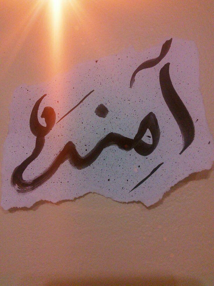 Art by Aaminah Moosa