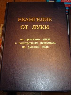 The Interlinear Greek-Russian Gospel of Luke / Evangelije ot Luki / The Greek New Testament - Great tool for Russian students of the Bible