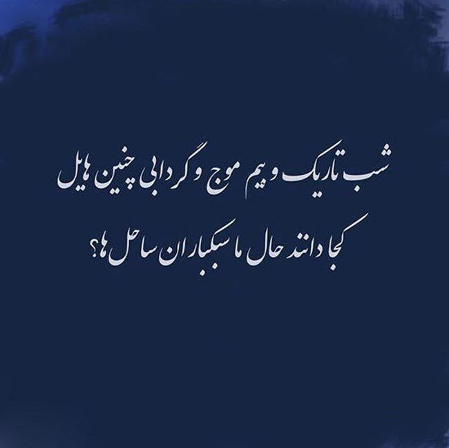 متن فاز سنگین عاشقانه Bio Quotes Persian Poem Calligraphy Persian Quotes