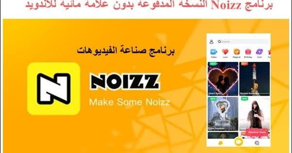 تحميل برنامج مونتاج الفيديو Noizz مدفوع للاندرويد بدون علامة مائية 2020 How To Make Convenience Store Products Convenience Store