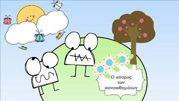 Παιχνίδι συναισθημάτων Στην ενότητα 16 της Γλώσσας της β' δημοτικού τα παιδιά μαθαίνουν να παρατηρούν πώς αποτυπώνονται στο πρόσωπο τα συναισθήματα και να τα περιγράφουν. Με αυτό ως αφορμή φτιάξαμε ένα παιχνίδι με κάρτες. Σε αυτές τα παιδιά σκιτσάρουν προσωπάκια με συναισθήματα όπως χαρά, λύπη, αηδία κ.τ.λ. Για να τα βοηθήσουμε να σκιτσάρουν μπορούμε να χρησιμοποιήσουμε διάφορα βίντεο που υπάρχουν.Περισσότερα στο http://anoixtestaxeis.weebly.com/