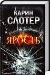 Ярость. Начните читать книги Слотер Карин в электронной онлайн библиотеке booksonline.com.ua. Читайте любимые книги с мобильного или ПК бесплатно и без регистрации.