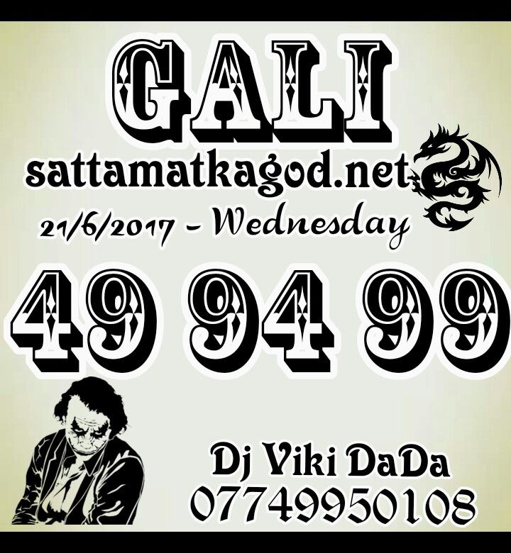21/6/2017 __ GALI  DJ VIKI DADA __ 07749950108   Welcome to Satta Matka God : The best website online for Satta Matka. We offer highly predictable tips for Kalyan Matka and Desawar Satta. Satta King DJ Viki Dada has huge experience in Satta Matka and offers free Satta Matka game for users. We help you to win big in games. We can change your destiny with our Satta Matka tips and tricks. Call Satta King DJ Viki Dada on 07749950108 and get the best tips for today.