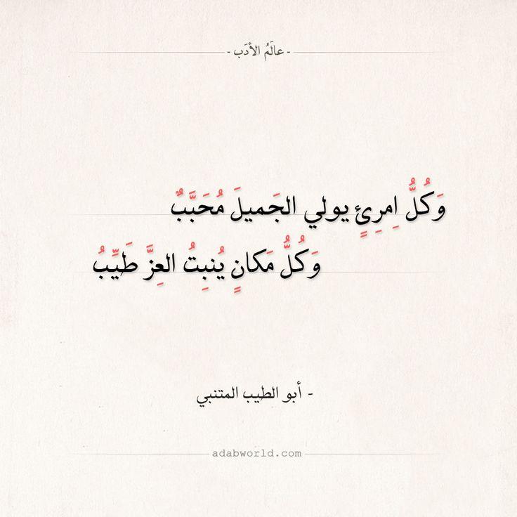 شعر المتنبي وكل امرئ يولي الجميل محبب عالم الأدب Words Quotes Funny Arabic Quotes Arabic Poetry