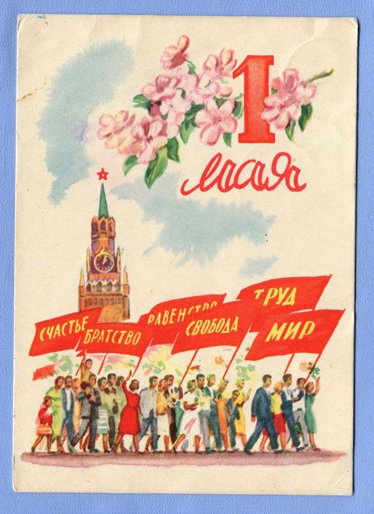 Открытки с 1 мая советские редкие