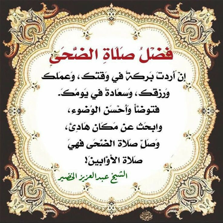 Pin By Yyyy Azerty On Islam Islam Facts Islam Quran Duaa Islam