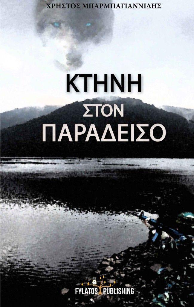 Κατεβάστε δωρεάν: Ιστορία του Ελληνικού Έθνους - Εκδοτική Αθηνών