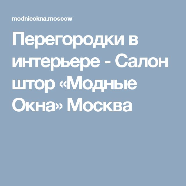 Перегородки в интерьере - Салон штор «Модные Окна» Москва