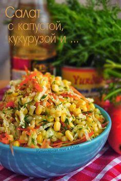 1 пекинская капуста (можно заменить обычной) 1 небольшая морковка 1 банка кукурузы (340 г) 1/2 пучка укропа 1-2 дольки чеснока лимон или уксус (бальзамический или яблочный) крупная соль оливковое масло