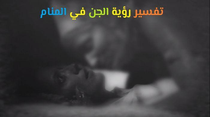 تفسير رؤية الجن في المنام لابن سيرين وابن شاهين موقع مصري Movie Posters Fictional Characters Poster