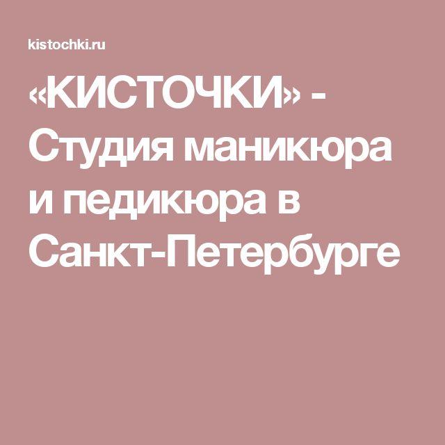 «КИСТОЧКИ» - Студия маникюра и педикюра в Санкт-Петербурге