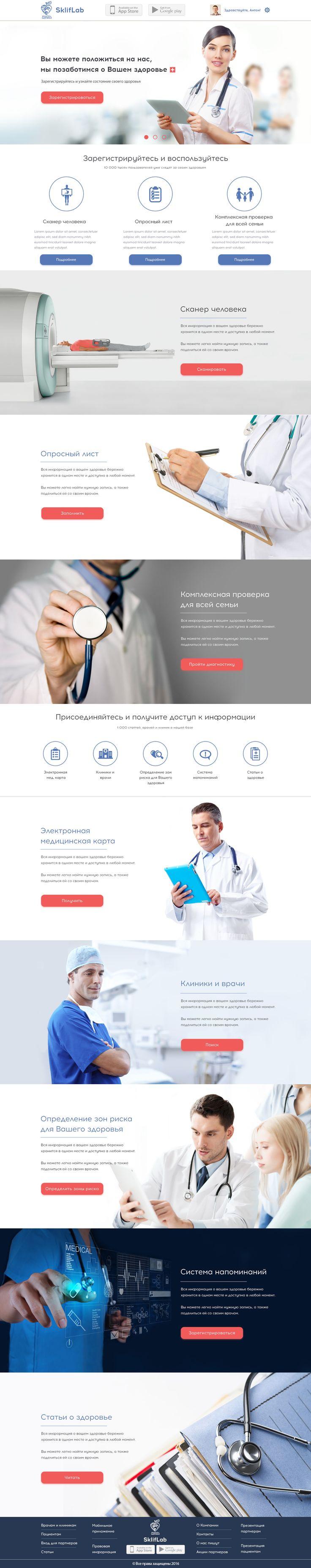 Website design for medical center (Дизайн сайта для медицинского центра)