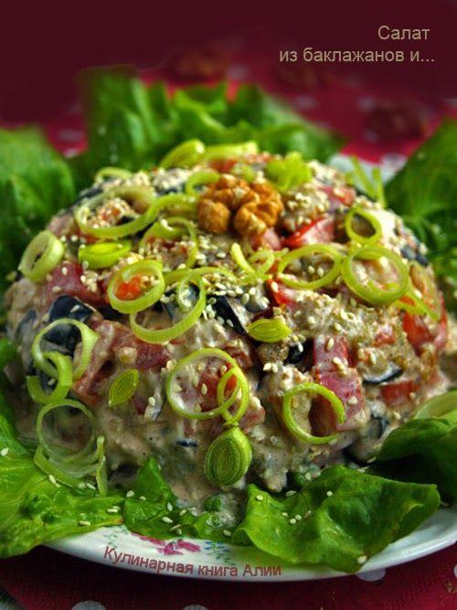 Салат из баклажанов и ...
