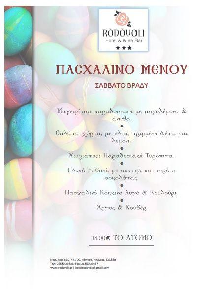 Το menu του εορταστικού Αναστάσιμου δείπνου 11ης Απριλίου 2015.