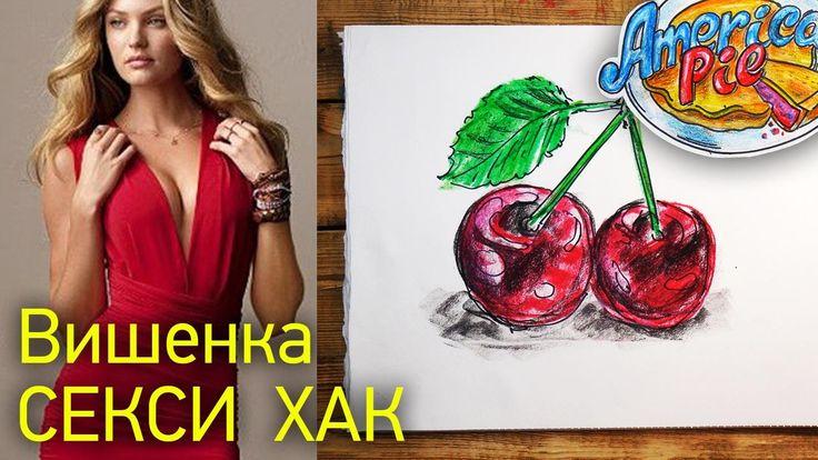 Вишенка - Секси Хак   Sexy Cherry   Рисую Виденку