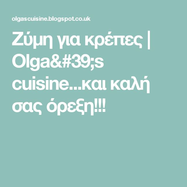 Ζύμη για κρέπες         |          Olga's cuisine...και καλή σας όρεξη!!!