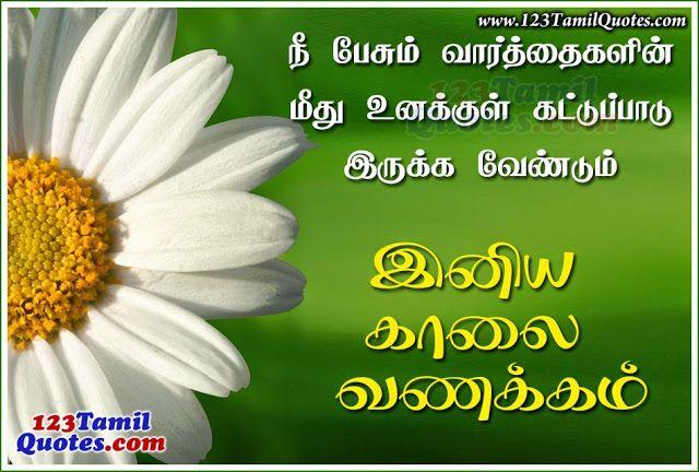 good-morning-chennai-tamil-quotes