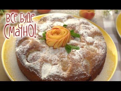 Абрикосовый пирог. Семейные рецепты - YouTube